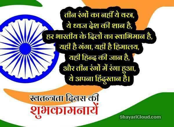 Image Shayari independence day in hindi
