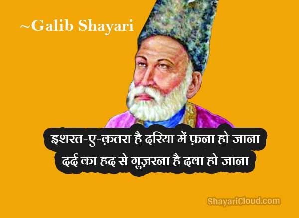 Mirza Ghalib 2 Line Shayari