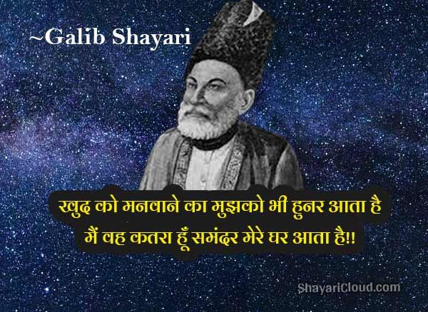 Mirza Ghalib Urdu Shayari