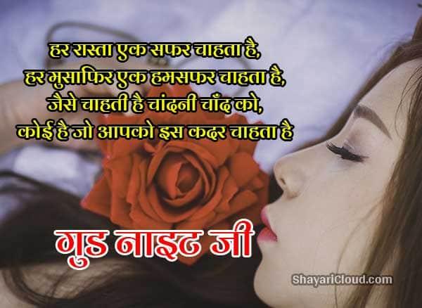 Romantic Good Night Shayari HD Wallpaper