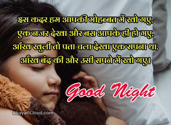 Romantic Good Night Shayari Images