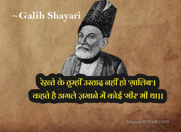 Shayari By Ghalib