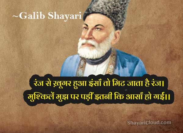 Shayari Of Ghalib in hindi