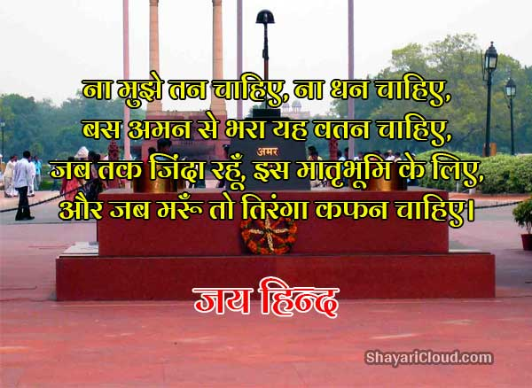 Shayari on independence day with hd photo to download