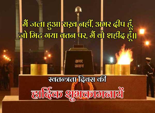 Swatantrata Diwas ki hardik Shubhkamnayein images