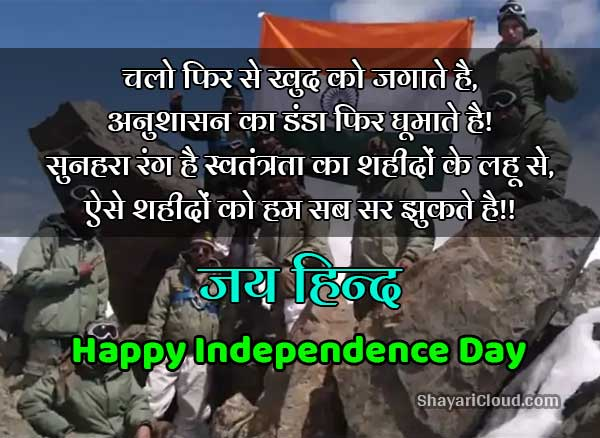 images of Independence day greetings