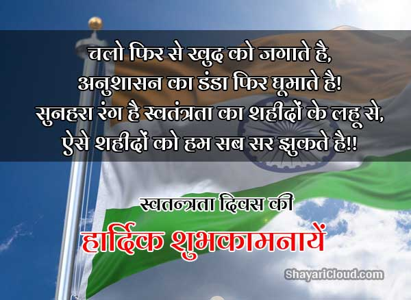 images of independence day wishes