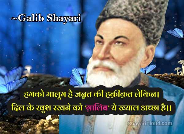 mirza galib shayari in hindi font