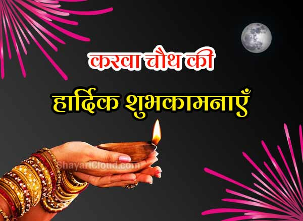 Happy Karwa Chauth Wishes in Hindi with images
