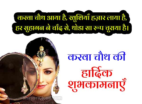 Wishes on Karwa Chauth in Hindi with images to download