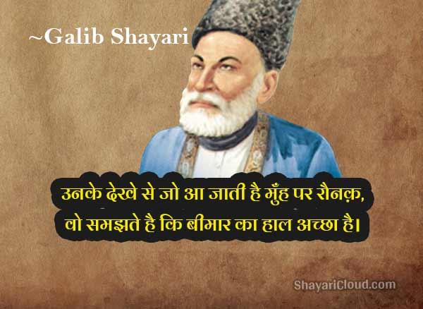 hindi shayari by mirza galib